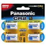 パナソニック(家電) カメラ用リチウム電池 3V CR2 4個パック