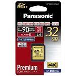 パナソニック(家電) 32GB SDHC UHS-I メモリーカード