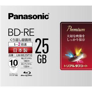 パナソニック(家電) 録画用2倍速ブルーレイディスク片面1層25GB(書換型) 10枚パック