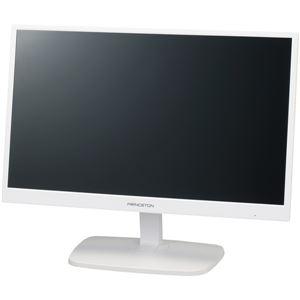 プリンストン 広視野角パネル採用 白色LEDバックライト 21.5型ワイドカラー液晶ディスプレイ(ホワイト)