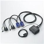 エレコム USB対応ケーブル一体型切替器 D-sub対応/2台切替/音声切替/手元スイッチ