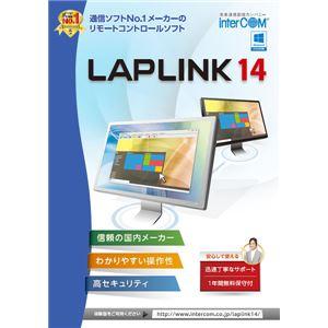 インターコム LAPLINK 14 1ライセンスパック - 拡大画像