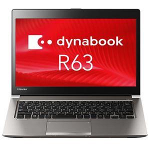 東芝 dynabook R63/F:Corei3-6006U、8GB、256GB_SSD、13.3型HD、WLAN+BT、Win10 Pro 64bit、Office無、WEBカメラ