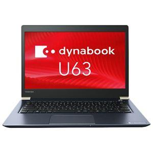 東芝 dynabook U63/H:Corei7-7600U、8GB、256GB_SSD、13.3型FHD、WLAN+BT、Win10 Pro 64bit、Office無