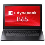 東芝 dynabook B65/F:Corei3-6100U、4GB、500GB_HDD、15.6型HD、DVD-ROM、WLAN+BT、テンキーあり、Win10 Pro 64bit、Office無