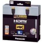 パナソニック(家電) HDMIケーブル 8m (ブラック)