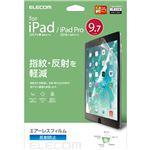 エレコム 9.7インチ iPad2018年モデル&2017年モデル&Pro9.7インチ用保護フィルム/エアーレス/反射防止