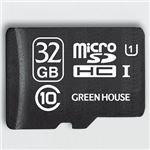 グリーンハウス データ復旧サービス付 microSDHCカード UHS-I クラス10 32GB