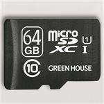 グリーンハウス データ復旧サービス付 microSDXCカード UHS-I クラス10 64GB