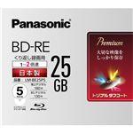 パナソニック(家電) 録画用2倍速ブルーレイディスク片面1層25GB(書換型) 5枚パック