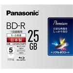 パナソニック(家電) 録画用6倍速ブルーレイディスク片面1層25GB(追記型) 5枚パック