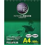 富士フイルム インクジェットペーパー 画彩 写真仕上げ高級光沢紙 A4 100枚