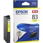 エプソン ビジネスインクジェット用 標準インクカートリッジ(イエロー)/約650ページ対応