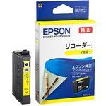 エプソン PX-049A/PX-048A用 インクカートリッジ(イエロー)