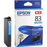 エプソン ビジネスインクジェット用 標準インクカートリッジ(シアン)/約650ページ対応