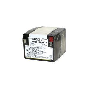 オムロン 交換用バッテリーパック(BZ35LT2/50LT2用)