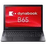 Dynabook dynabook B65/F:Corei3-6006U、4GB、500GB_HDD、15.6型HD、SMulti、WLAN+BT、テンキーあり、Win10 Pro 64bit、Office無