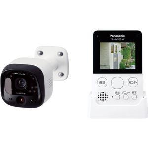 パナソニック(家電) モニター付き屋外カメラ (ホワイト)