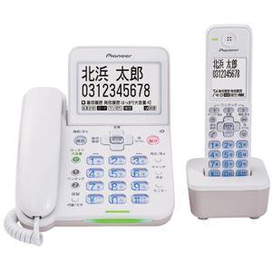 パイオニア デジタルコードレス留守番電話機(子機1台) ホワイト TF-SA75S(W)