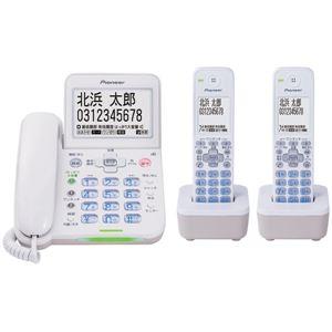 パイオニア デジタルコードレス留守番電話機(子機2台) ホワイト TF-SA75W(W)