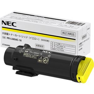 NEC 大容量トナーカートリッジ(イエロー)PR-L5850C-16 - 拡大画像