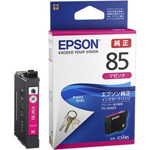 エプソン ビジネスインクジェット用 標準インクカートリッジ(マゼンタ)/約300ページ対応 - 拡大画像
