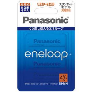 パナソニック(家電) エネループ 単3形 4本パック(スタンダードモデル) - 拡大画像