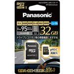 パナソニック(家電) 32GB microSDHC UHS-I メモリーカード