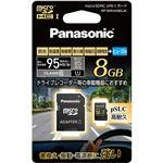 パナソニック(家電) 8GB microSDHC UHS-I メモリーカード