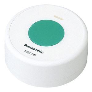 パナソニック(家電) 小電力型ワイヤレスコール卓上発信器 - 拡大画像