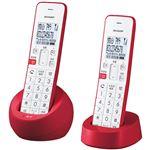 シャープ デジタルコードレス電話機(子機2台) レッド系