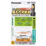 パナソニック(家電) 充電式ニッケル水素電池 【互換品】HHR-T316