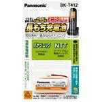 パナソニック(家電) 充電式ニッケル水素電池 【互換品】KX-FAN57