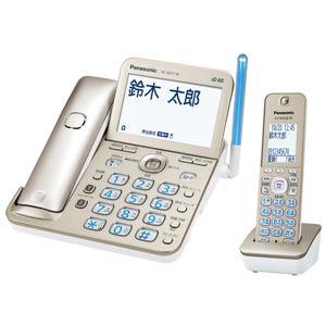 コードレス電話機(子機1台付き)(シャンパンゴールド) - 拡大画像