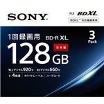 SONY 日本製 ビデオ用BD-R XL 追記型 片面4層128GB 4倍速 ホワイトワイドプリンタブル3枚パック