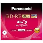 パナソニック Blu-rayディスク 50GB (2層/書換型/2倍速/ワイドプリンタブル)