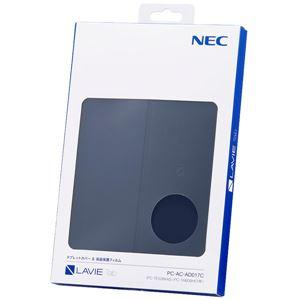 NECパーソナル PC-TE508KAS/PC-TAB08H01用カバー&保護フィルム PC-AC-AD017C - 拡大画像