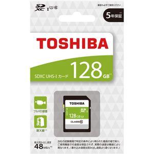 東芝 SDXC UHS-I メモリカード 128GB SDBR48N128G - 拡大画像