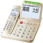 シャープ デジタルコードレス電話機 ゴールド系 JD-AT95C