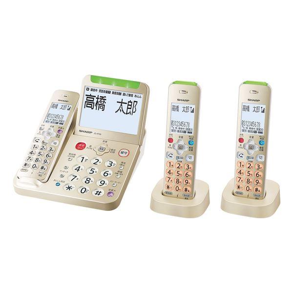 シャープ デジタルコードレス電話機 子機2台タイプ ゴールド系 JD-AT95CW