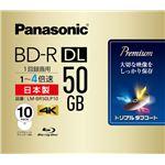 パナソニック 録画用4倍速ブルーレイディスク 片面2層50GB(追記型) 10枚パック LM-BR50LP10