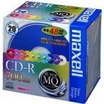 Maxell データ用48倍速対応CD-R.記憶容量700MB.色ミックス1枚つづプラケース入り20枚パック CDR700S.MIX1P20S