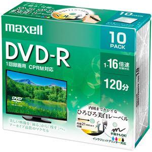 Maxell 録画用 DVD-R 標準120分 16倍速 CPRM プリンタブルホワイト 10枚パック DRD120WPE.10S - 拡大画像