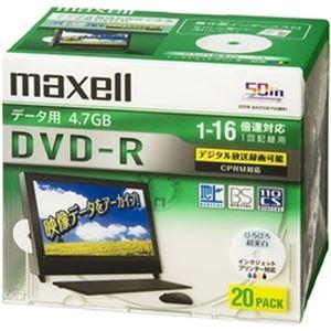 Maxell 16倍速対応データ用CPRM対応DVD-R 4.7GB 20枚 1枚ずつプラケースプリント対応ホワイト DRD47WPD.20S - 拡大画像