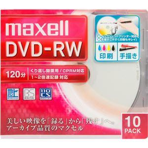 Maxell 録画用DVD-RW 標準120分 1-2倍速 ワイドプリンタブルホワイト1枚ずつ5mmプラケース入り 10枚パック DW120WPA.10S - 拡大画像
