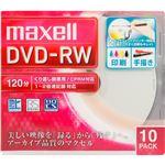 Maxell 録画用DVD-RW 標準120分 1-2倍速 ワイドプリンタブルホワイト1枚ずつ5mmプラケース入り 10枚パック DW120WPA.10S