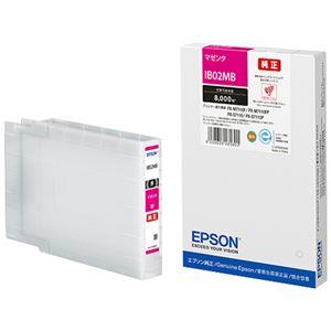 エプソン ビジネスインクジェット用 インクカートリッジ(マゼンタ)/約8000ページ対応 IB02MB - 拡大画像