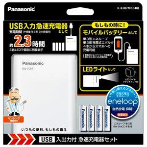 パナソニック(家電) 単3形 エネループ 4本付 USB入出力付急速充電器セット K-KJ87MCC40L - 拡大画像