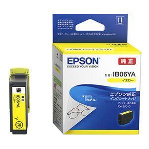 エプソン インクジェットプリンター用 インクカートリッジ/メガネ(イエロー) IB06YA - 拡大画像