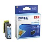 エプソン カラリオプリンター用 インクカートリッジ/カメ(ライトシアン) KAM-LC